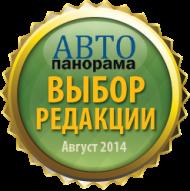 Победитель независимого теста радар-детекторов в журнале «Автопанорама» (август 2014)